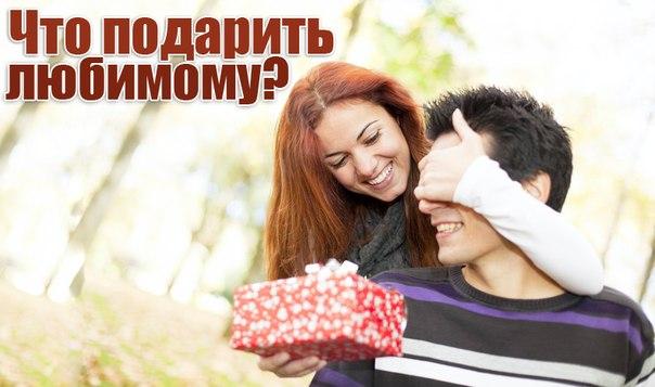Что подарить парню на год отношений? Советы и рекомендации