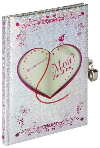личный дневник для секретов