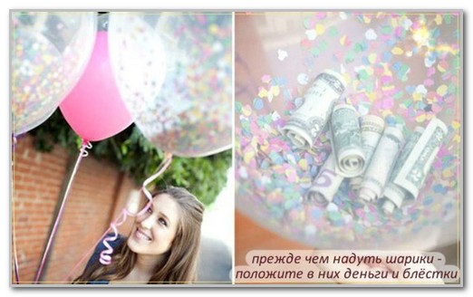 Воздушные шары с деньгами