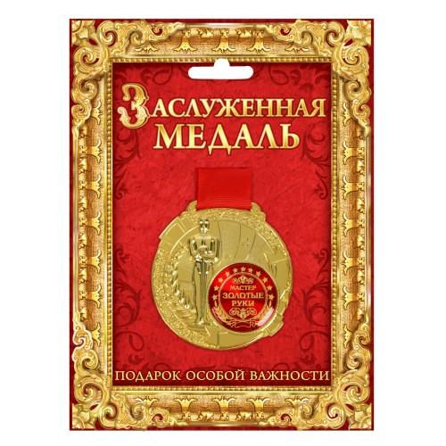 Заслуженная медаль мастер золотые руки