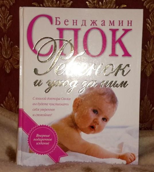 книга о правильных методах воспитания детей