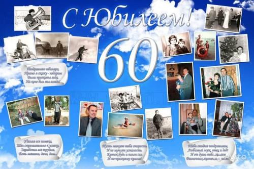 Стенгазета к юбилею 60 лет  мужчине