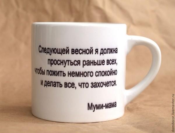 чашка для мамы с надписью