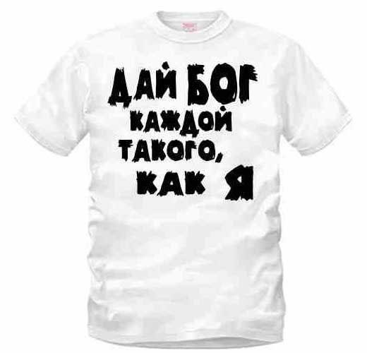 футболку с надписью