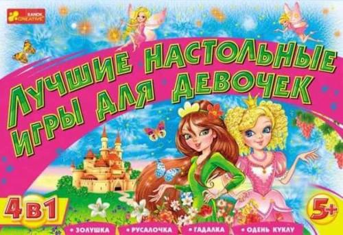 Настольная игры для девочки
