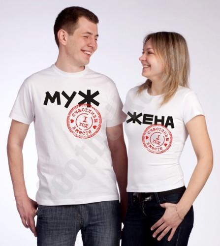 Парная футболка муж - жена