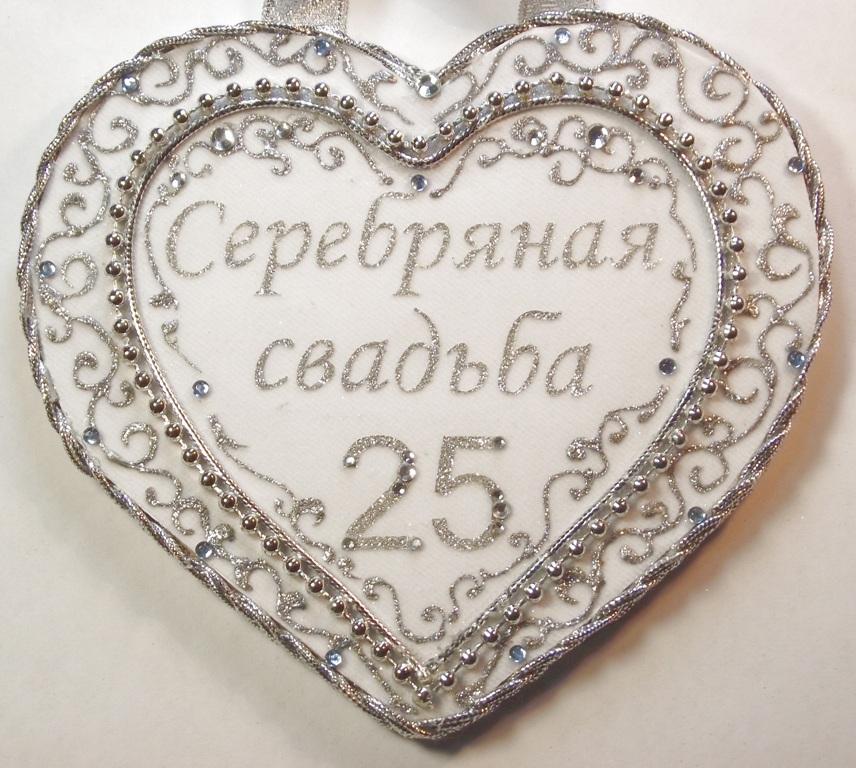 Подарок на юбилей свадьбы 25 лет своими руками купить дешевые цветы author message