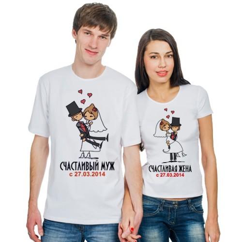 парные футболки друзьям на свадьбу