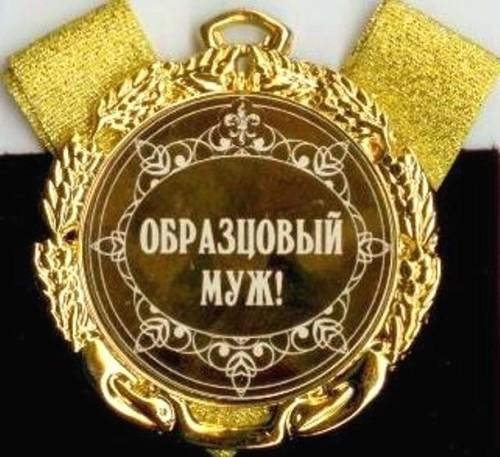 Медаль в подарок мужу