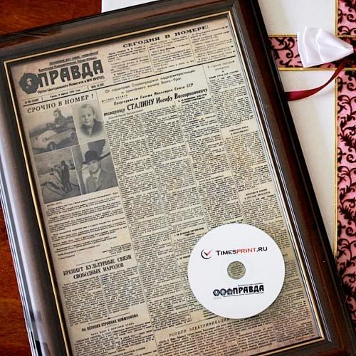 Сувенирная газета