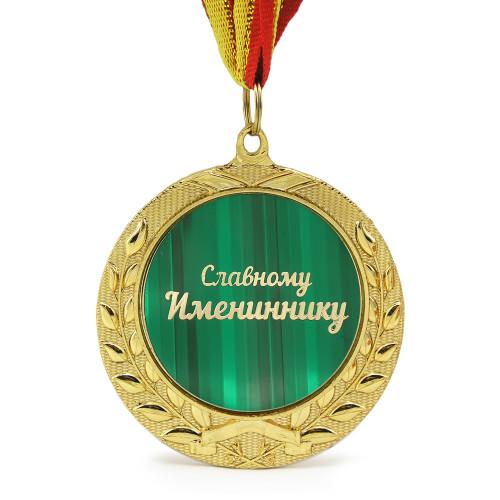 Медаль в подарок мужчине