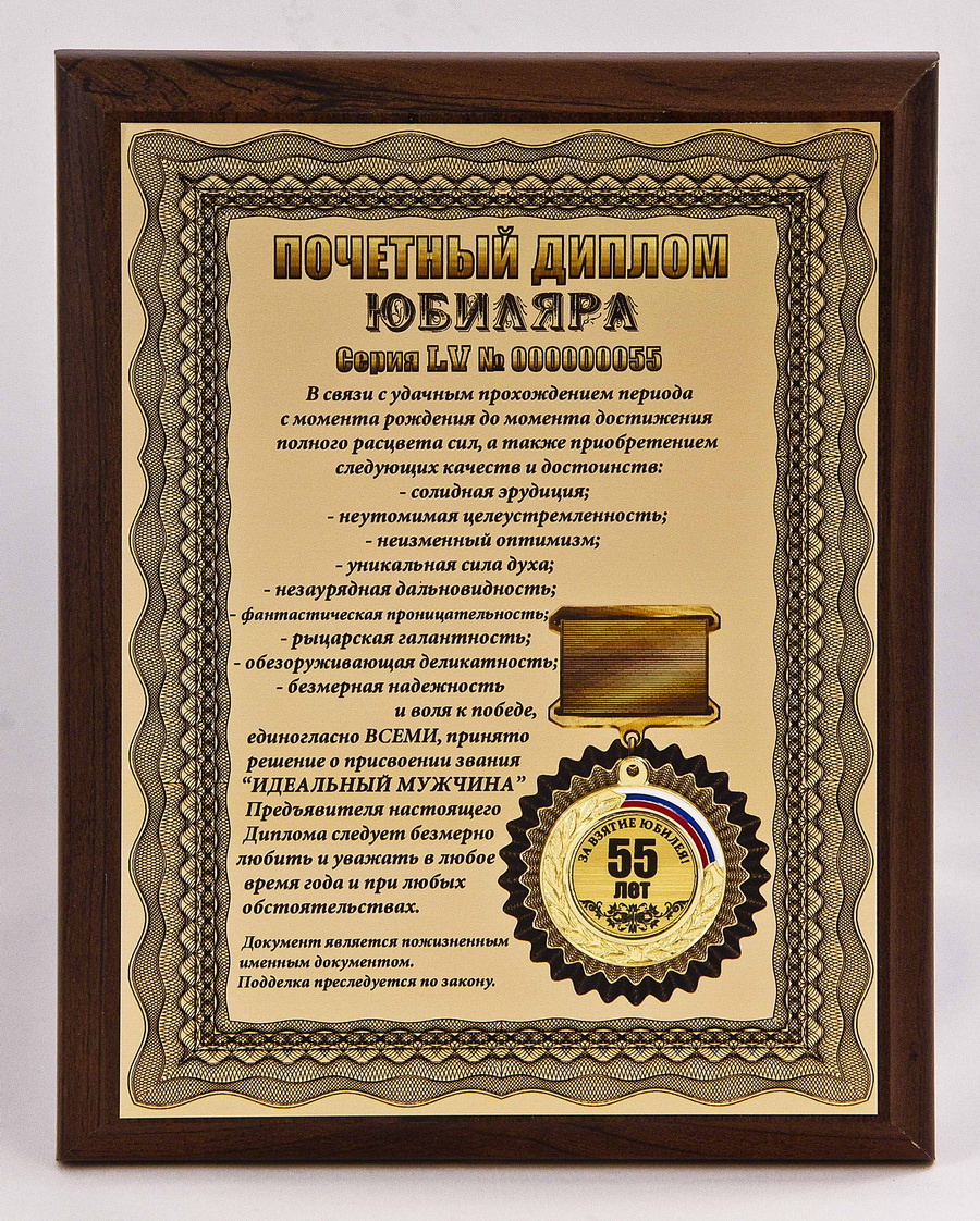 Сертификат для мужчины
