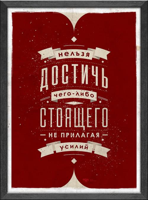 Плакат для мотивации