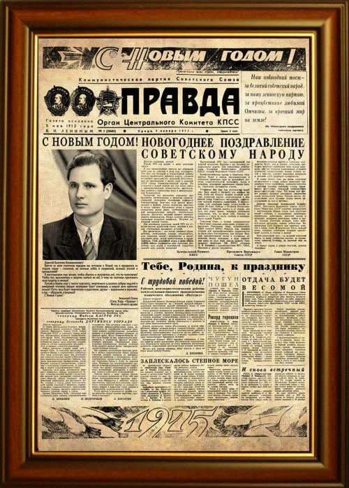 Сувенирная газета для мужчины
