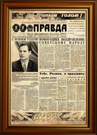 Настенная газета