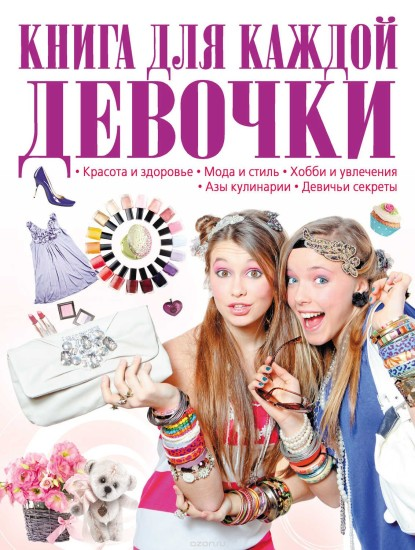 Книжка для девочке