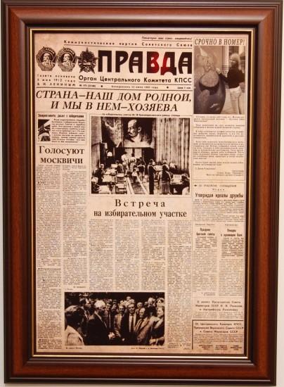 подарочная газета