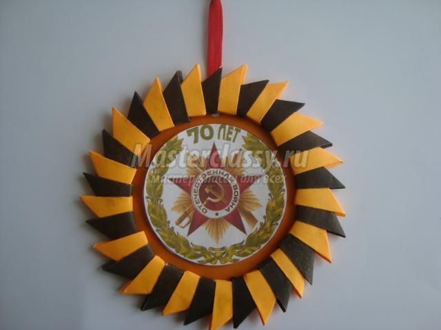 декоративную медаль